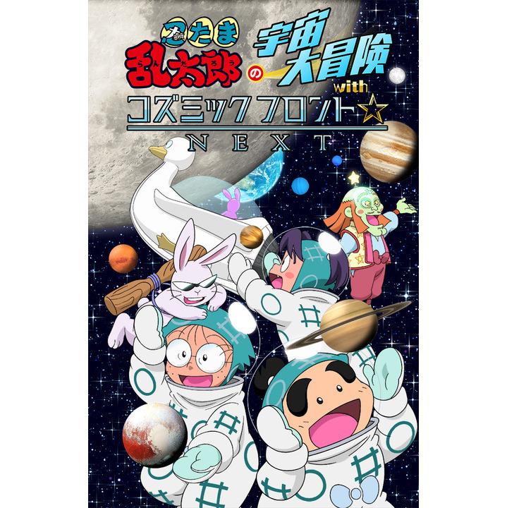 忍たま乱太郎の宇宙大冒険 with コズミックフロントNEXT(第2弾)
