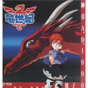 竜世紀 神章 A.D.1990 璃子(OVA)【あにこれβ】