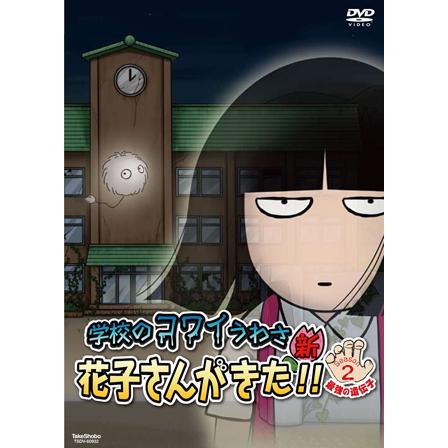 学校のコワイうわさ 新・花子さんがきた!!シーズン2