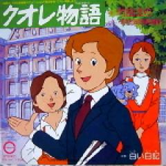 愛の学校 クオレ物語(TVアニメ...
