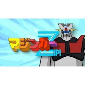 「マジンガーZIP!(TVアニメ動画)」