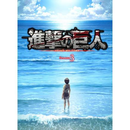 無料動画 進撃の巨人 season3