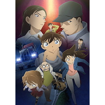 名探偵コナン 江戸川コナン失踪事件 史上最悪の二日間 Tvアニメ