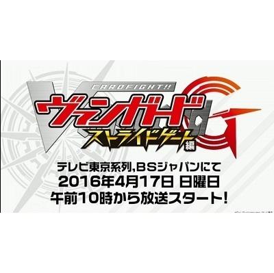 カードファイト!! ヴァンガードG ストライドゲート編