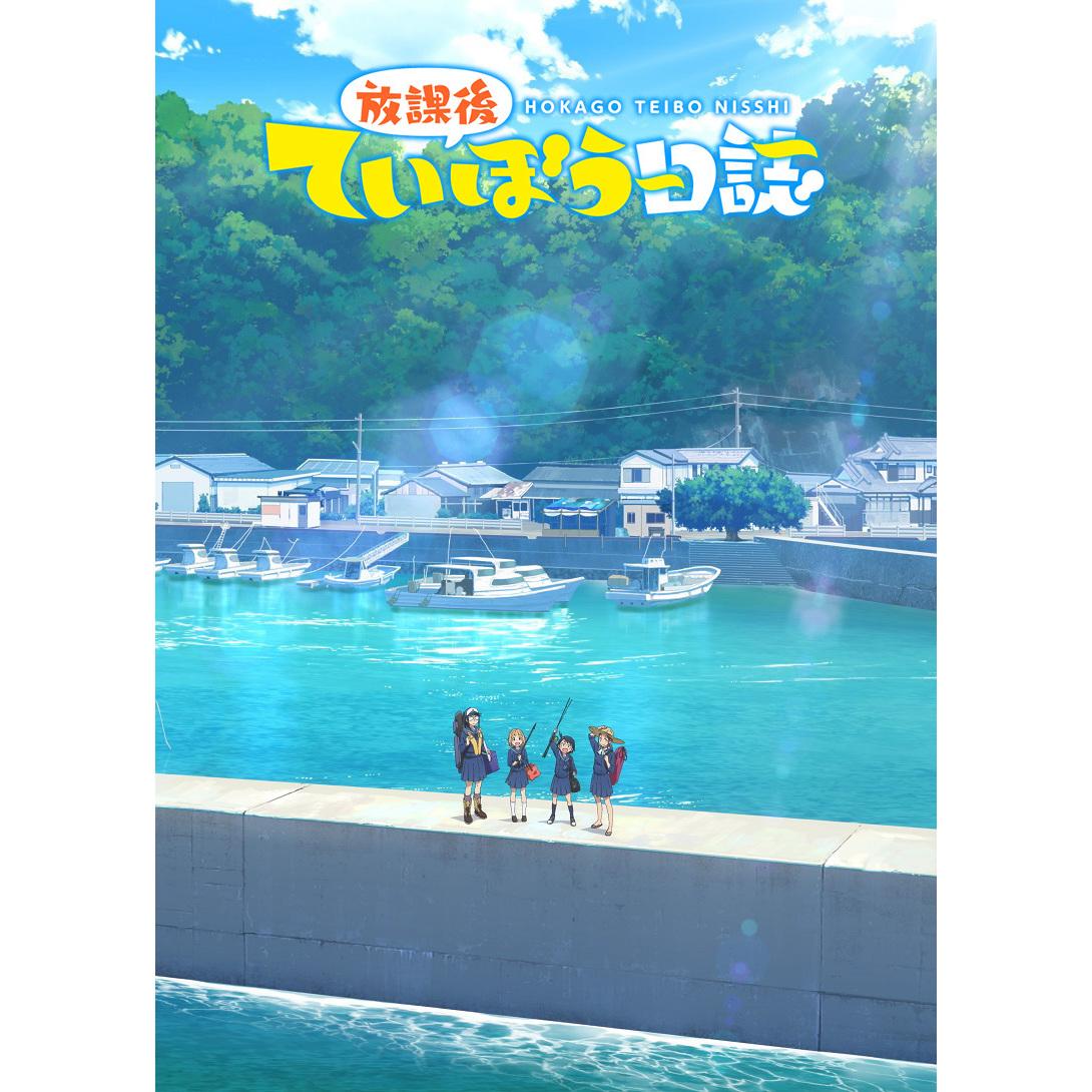堤防 釣り 日誌 アニメ 放課後