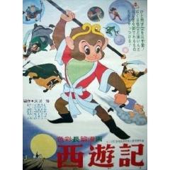 西遊記(アニメ映画)【あにこれβ】