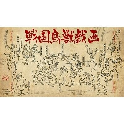 戦国鳥獣戯画