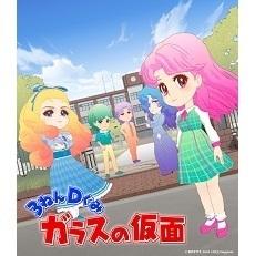 3ねんDぐみガラスの仮面(TVアニ...