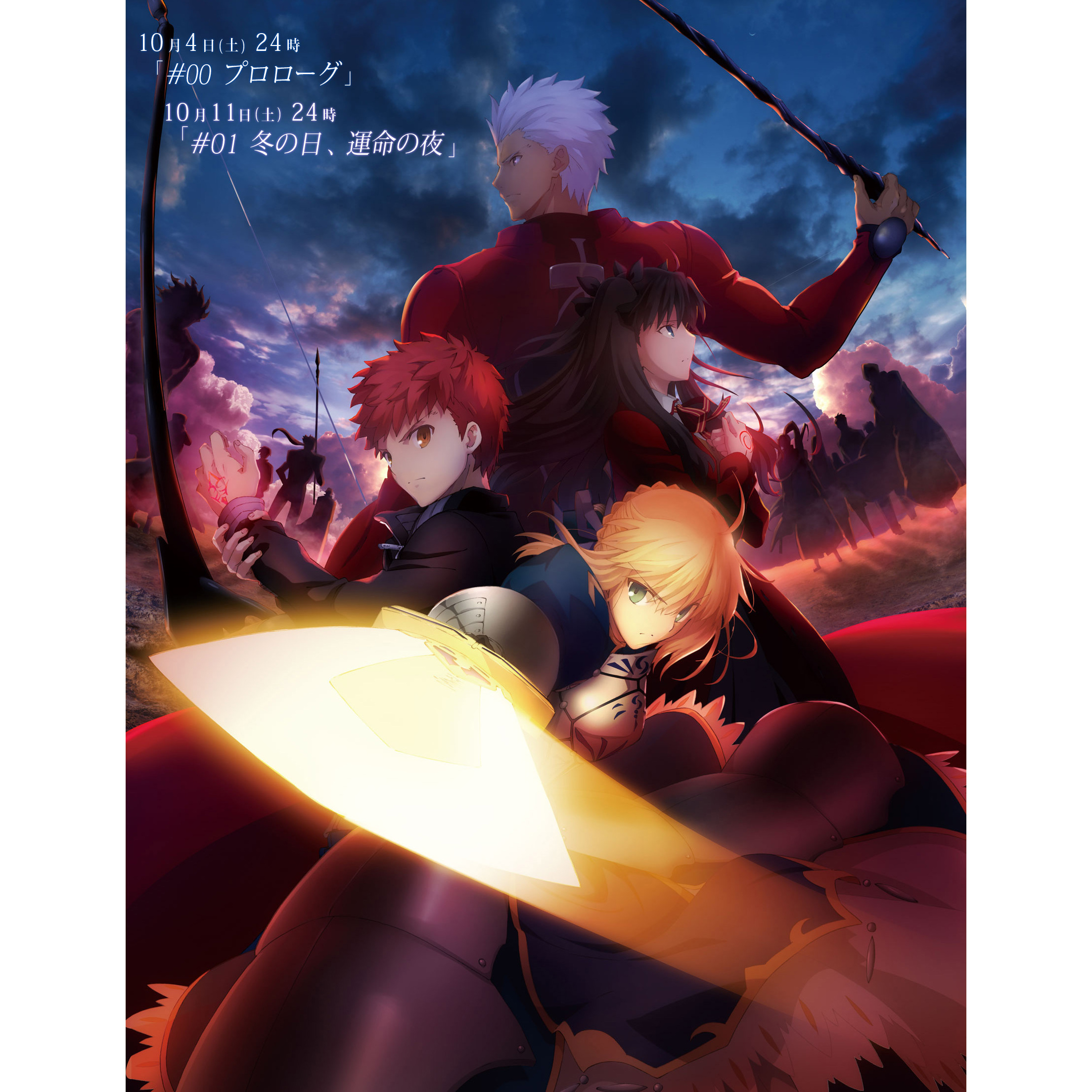 84.7点】Fate/stay night [Unlimited Blade Works](TVアニメ動画 ...