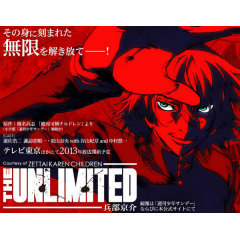 THE UNLIMITED -兵部京介-